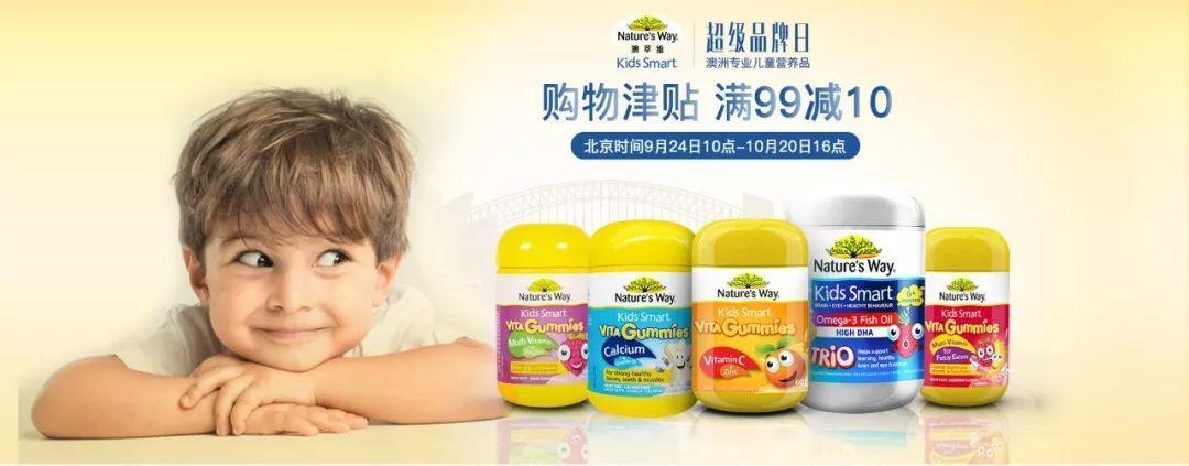 超级品牌日| Nature's Way 专区满¥99领券立减¥10 澳洲专业儿童营养品