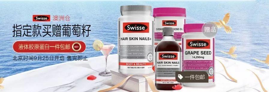 活动 | Swisse 指定款买即赠葡萄籽,Chioni X Okioki全场买赠,母婴场特价直降…